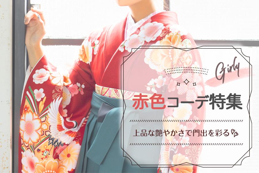 赤色コーデで袴スタイルを華やかに、上品に。