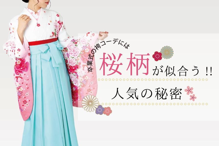 卒業式の袴コーデには桜柄が似合う!人気の秘密とは?