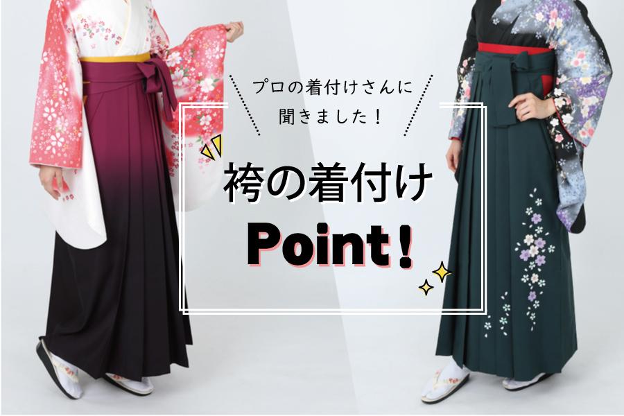 袴を着付けるにあたってのポイント