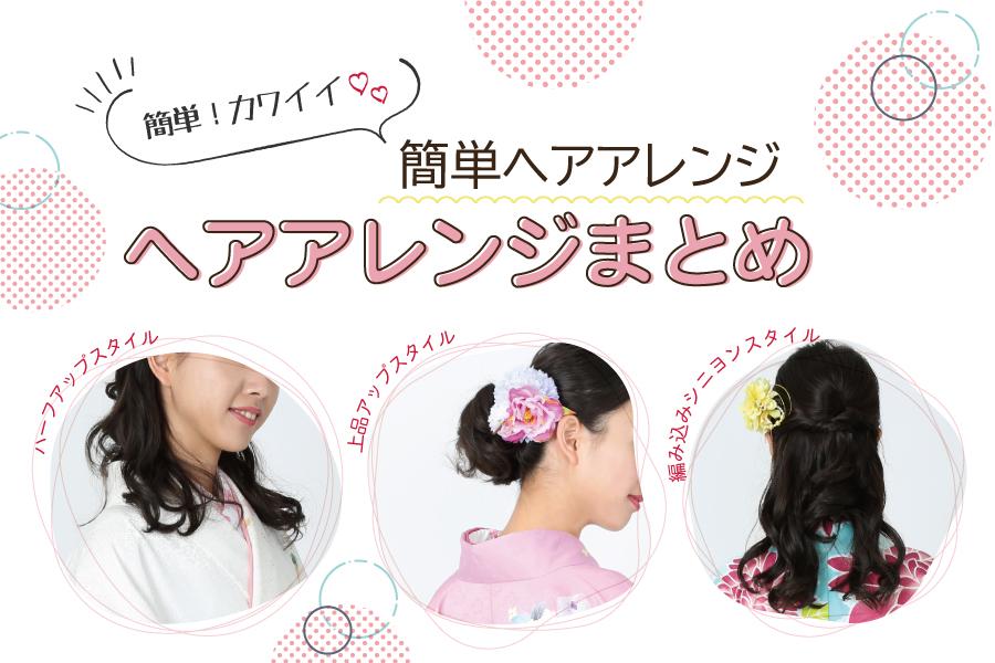 袴姿を一層盛り上げてくれるのがヘアスタイルです