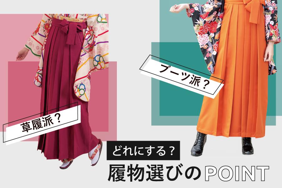 袴スタイルに人気なのは草履それともブーツ?