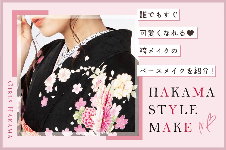 ベースメイクをしっかり押さえて、袴メイクをオシャレに可愛く!!