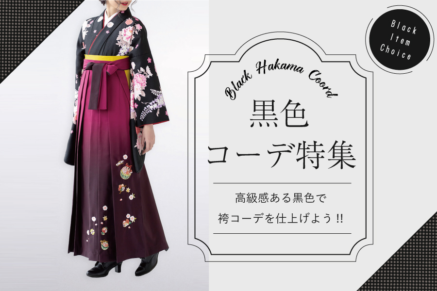 高級感ある黒色で袴コーデを仕上げよう!!