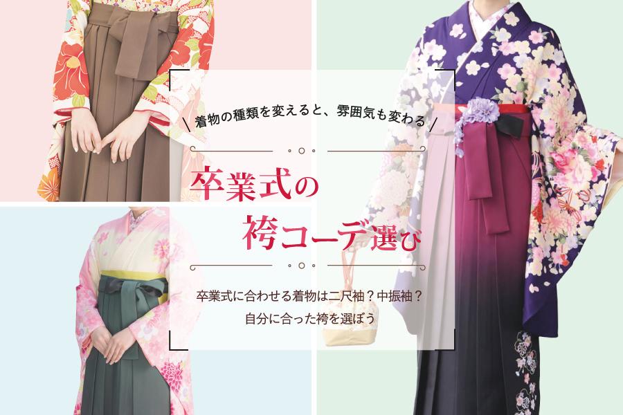 卒業式の袴コーデに合わせるのは二尺袖?中振袖?
