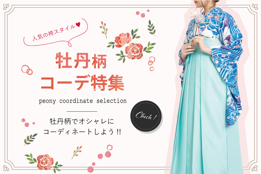 人気の袴スタイルなら、牡丹柄でオシャレにコーディネートしよう!!
