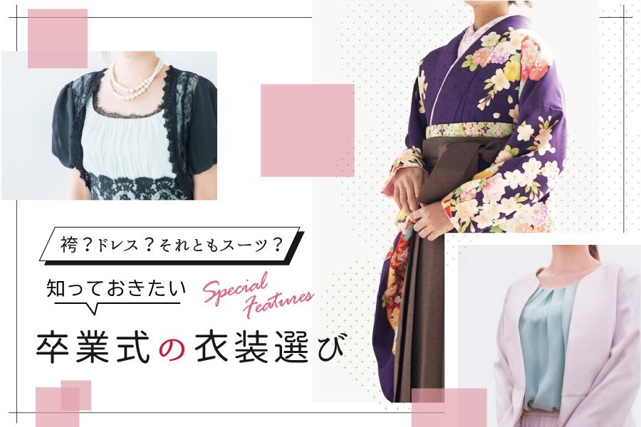 卒業式の衣装は、袴?ドレス?それともスーツ?