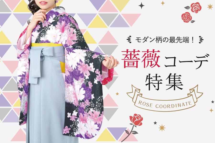 モダン柄の代表と言えば薔薇|最先端の袴コーデを楽しもう!!