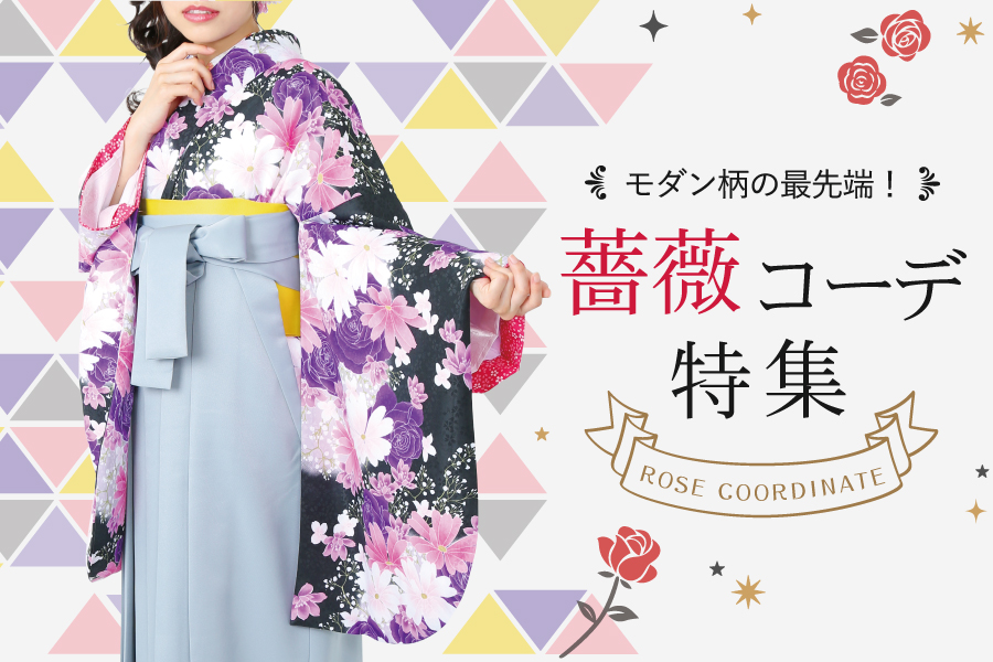 モダン柄の代表と言えば薔薇 最先端の袴コーデを楽しもう!!
