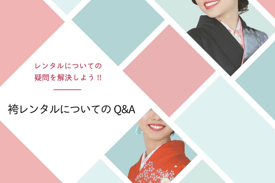 袴レンタルについてのQ&A レンタルについての疑問を解決しよう!!